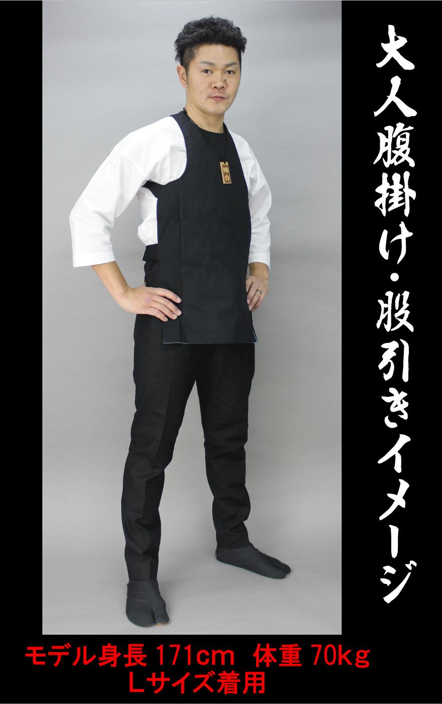 腹掛が安い【5190/黒】の和太鼓...