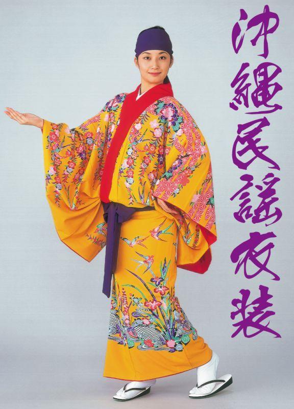 沖縄民謡(琉球舞踊)衣装 【着物/合わせ立て】                                    [8883]